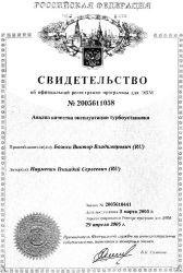 Программа имеет официальную регистрацию в Федеральном органе исполнительной власти по интеллектуальной собственности за №2005611058