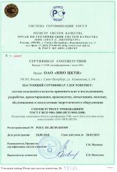 """ОАО """"НПО ЦКТИ"""" получило новый сертификат системы качества"""