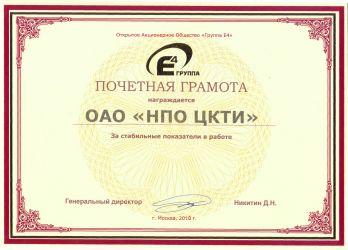 ОАО «НПО ЦКТИ» награждено Почетной грамотой