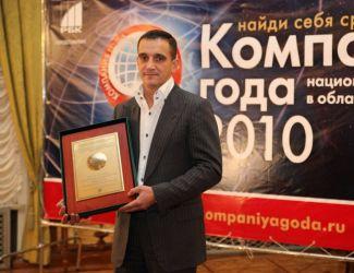 RU-COM стала победителем конкурса «Компания Года»
