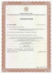 """ОАО """"НПО ЦКТИ"""" получило лицензию на  эксплуатацию взрывопожароопасных производственных объектов"""