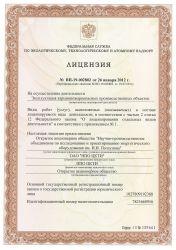 """ОАО """"НПО ЦКТИ"""" получило лицензию на право эксплуатации взрывопожароопасных производственных объектов"""