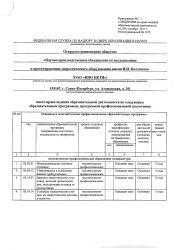 ОАО «НПО ЦКТИ» получило лицензию Федеральной службы по надзору в сфере образования и науки на право ведения образовательной деятельности