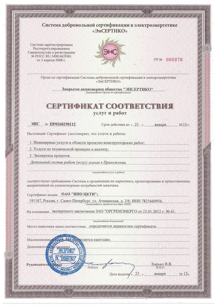 В электроэнергетике добровольная сертификация сертификация видов деятельности в украине