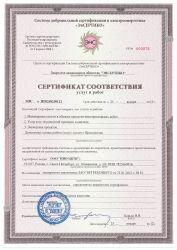 """Получены два сертификата соответствия услуг и работ  в рамках добровольной сертификации в электроэнергетике """"ЭнСЕРТИКО"""""""