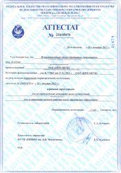 Проведена аттестация испытательного стенда обратимых гидротурбин ОАО «НПО ЦКТИ»