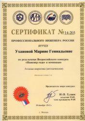 М.Г. Ухановой - инженеру I категории Лаборатории модернизации и испытаний оборудования схем регенерации паровых турбин – присвоено звание Лауреата Всероссийского конкурса «Инженер года».