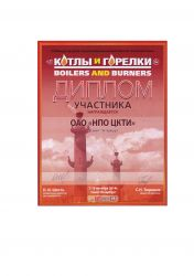 ОАО «НПО ЦКТИ» приняло участие в международной выставке «Котлы и горелки 2014»