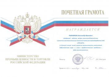 О награждении А.И. Рыбникова и Д.Г. Эсперова Почетной грамотой Министерства промышленности и торговли РФ