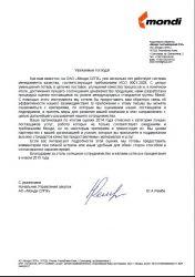 """По сообщению АО """"Монди СЛПК"""", ОАО """"НПО ЦКТИ"""" по итогам оценки 2014 года было отнесено к категории лучших поставщиков услуг."""