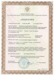 """ОАО """"НПО ЦКТИ"""" была переоформлена лицензия, которая дает право на эксплуатацию ядерных установок"""