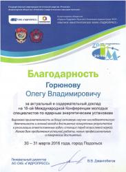 """ОАО """"НПО ЦКТИ"""" приняло участие в 18-й  Международной конференции молодых специалистов по ядерным энергетическим установкам"""