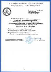 ОАО «НПО ЦКТИ» успешно прошло ресертификацию Системы Менеджмента Качества в Ассоциации по сертификации «Русский регистр»