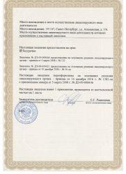 """ОАО """"НПО ЦКТИ"""" получило новую лицензию на осуществление деятельности по проведению экспертизы промышленной безопасности"""