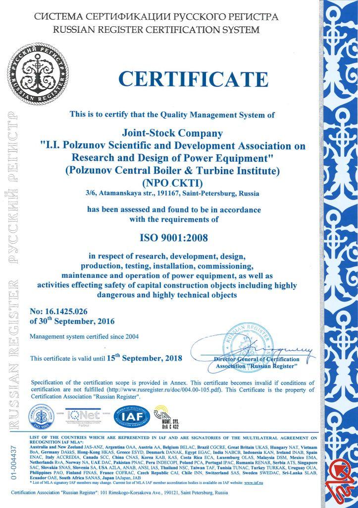 Стандарт исо 9001 россия оао сертификация оборудования магазин дорожных сумок