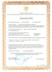 """ОАО """"НПО ЦКТИ"""" получило новую лицензию на конструирование оборудования для ядерных установок"""