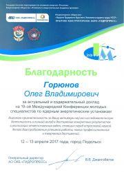 """ОАО """"НПО ЦКТИ"""" приняло участие в 19-й Международной конференции молодых специалистов по ядерным энергетическим установкам"""