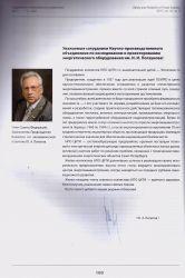 """К 90-летию ЦКТИ был выпущен научно-технический журнал """"Надежность и безопасность энергетики"""""""