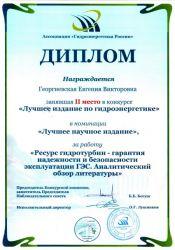 Поздравляем Георгиевскую Евгению Викторовну с наградой почетной грамотой за наиболее интересное научное сообщение и дипломом «Лучшее издание по гидроэнергетике», II место.