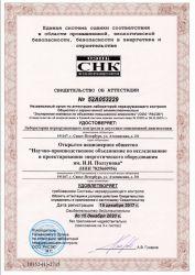 ОАО «НПО ЦКТИ» успешно прошло аккредитацию лаборатории неразрушающего контроля и аккредитацию лаборатории разрушающего контроля.