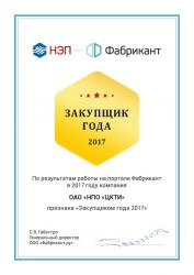 ОАО «НПО ЦКТИ» признано добросовестным организатором закупочных процедур и награждено знаком «Закупщик года»