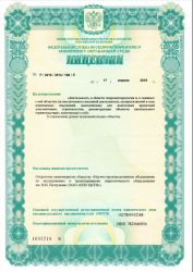 ОАО «НПО ЦКТИ» получена лицензия на осуществление деятельности в области гидрометеорологии и в смежных с ней областях