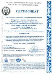ОАО «НПО ЦКТИ» успешно прошло ресертификацию на соответствие требованиям ISO 9001:2015