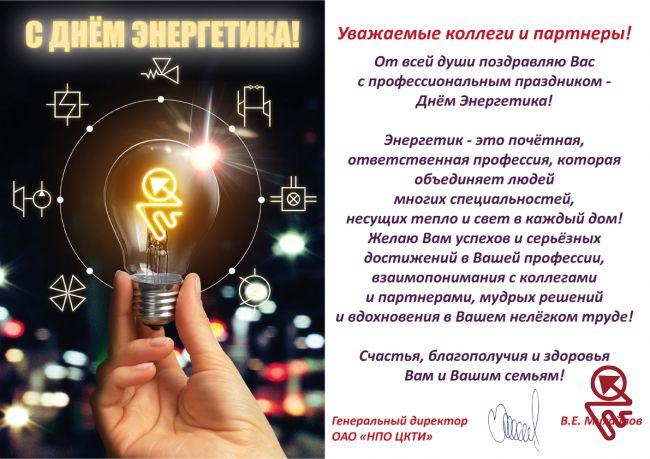 Поздравление генерального директора Общества В.Е. Михайлова с Днём Энергетика