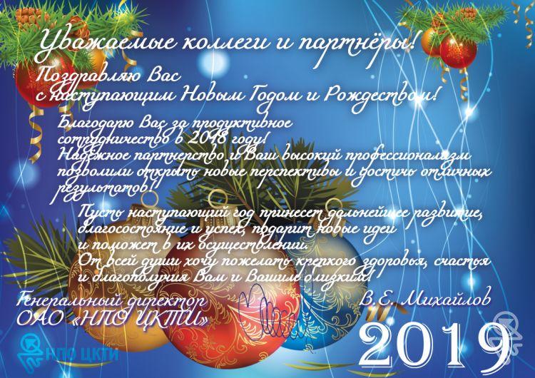 Поздравление генерального директора Общества В.Е. Михайлова с Новым 2019 Годом и Рождеством