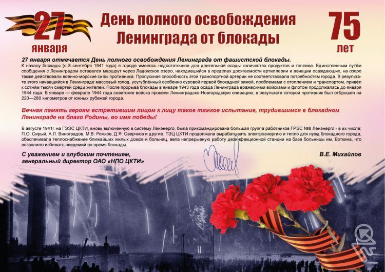Обращение генерального директора Общества В.Е. Михайлова ко дню снятия блокады 27 января