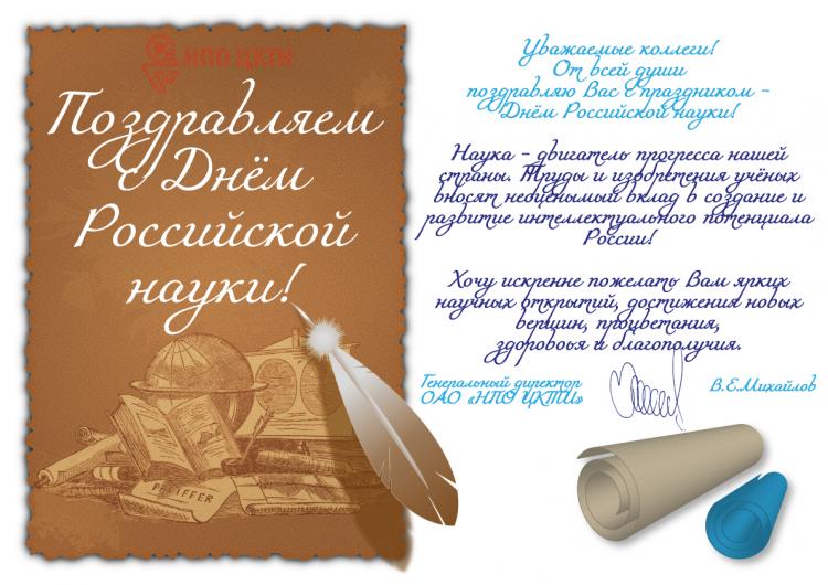 Поздравление генерального директора Общества В.Е. Михайлова с Днём Российской Науки
