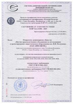 В период с декабря 2018 года по январь 2019 года прошла проверка системы менеджмента качества ОАО «НПО ЦКТИ» на соответствие требованиям ГОСТ РВ 0015-002-2012.