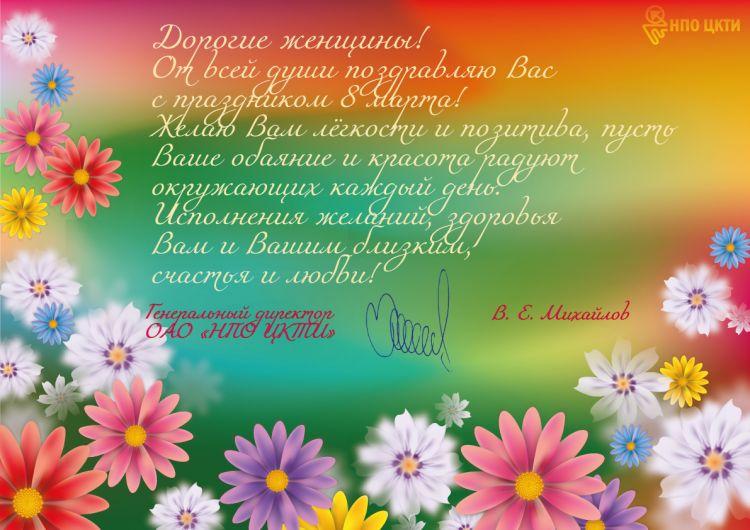 Поздравление генерального директора Общества В.Е. Михайлова с Международным Женским Днём 8 марта