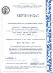 ОАО «НПО ЦКТИ» успешно прошло ресертификацию системы менеджмента качества