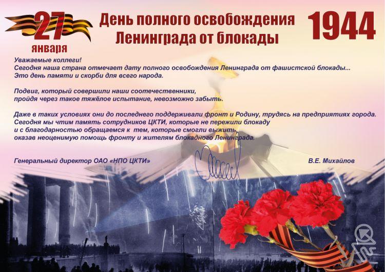 Обращение генерального директора Общества В.Е. Михайлова в день полного освобождения Ленинграда от фашистской блокады