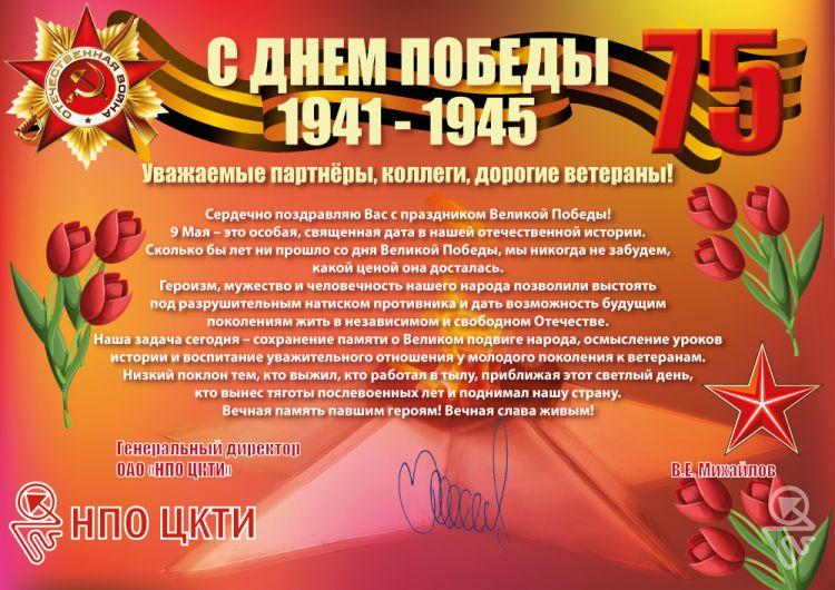Генеральный директор Общества В.Е. Михайлов поздравляет ветеранов, коллег и партнёров с 75-ой годовщиной Победы в Великой Отечественной Войне