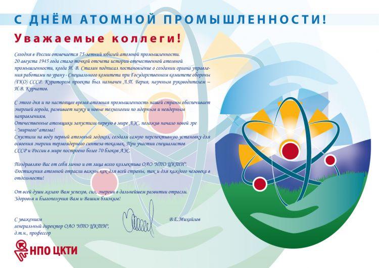 Генеральный директор Общества В.Е. Михайлов поздравляет коллег и партнёров с 75-летием атомной промышленности
