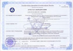 Испытательный центр энергетического оборудования (ИЦЭО) ОАО «НПО ЦКТИ» подтвердил свою компетентность и расширил аккредитацию в области использования атомной энергии (ГК Росатом)