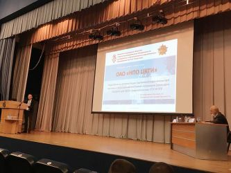 """On September 15-16, employees of JSC """"NPO CKTI"""" took part in the conference """"scientific and technical problems of wide application of gas turbine and steam-gas installations in the power industry of the Russian Federation"""""""