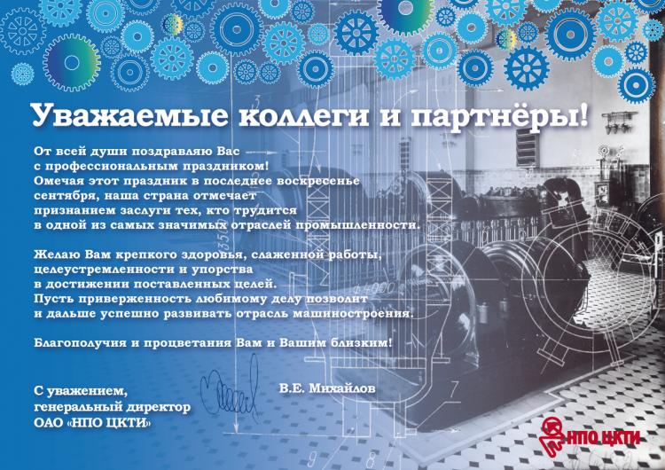 Генеральный директор Общества В.Е. Михайлов поздравляет коллег и партнёров с Днём машиностроителя
