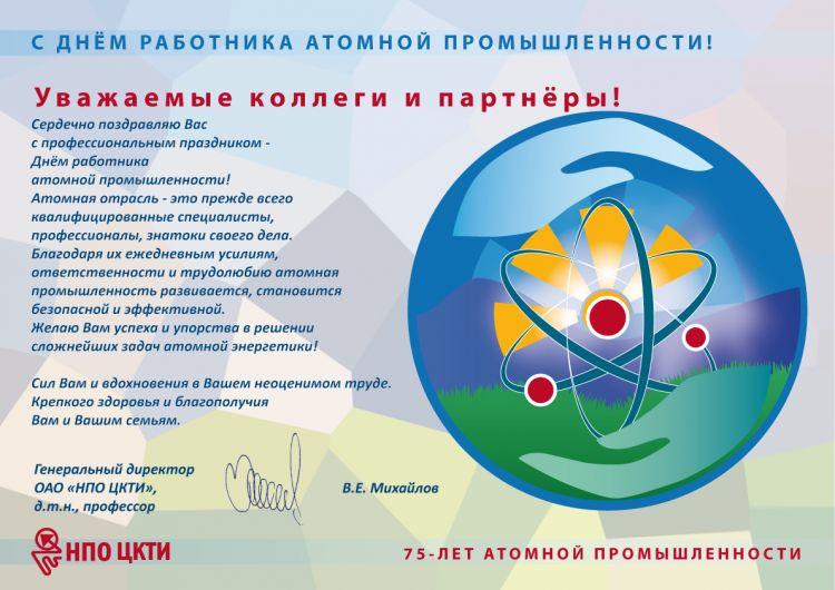 Генеральный директор Общества В.Е. Михайлов поздравляет коллег и партнёров с Днём работника атомной промышленности