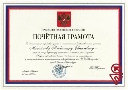"""General Director of JSC """"NPO CKTI"""" V. Mikhailov was awarded the Certificate of Honor """"For the achieved labor success and long-term conscientious work"""""""