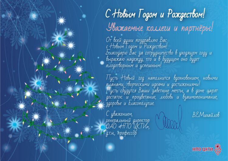 Генеральный директор Общества В.Е. Михайлов поздравляет коллег и партнёров с Новым Годом и Рождеством!