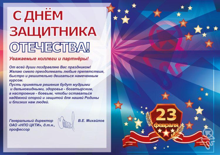 Генеральный директор Общества В.Е. Михайлов поздравляет коллег и партнёров с Днём Защитника Отечества
