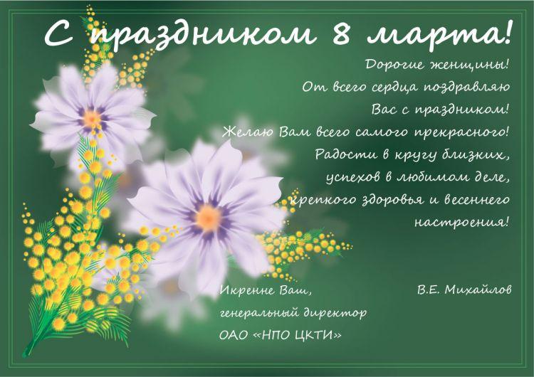 Генеральный директор Общества В.Е. Михайлов поздравляет женщин с праздником 8 марта