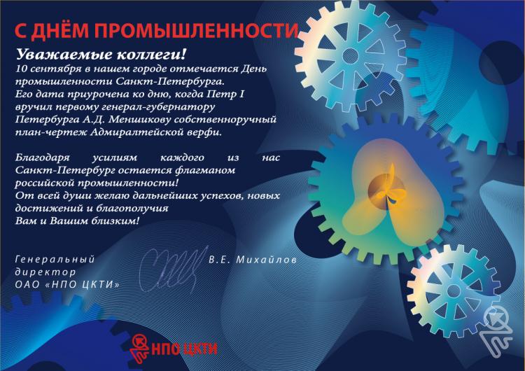 Генеральный директор Общества В.Е. Михайлов поздравил партнёров и коллег с Днём Санкт-Петербургской промышленности